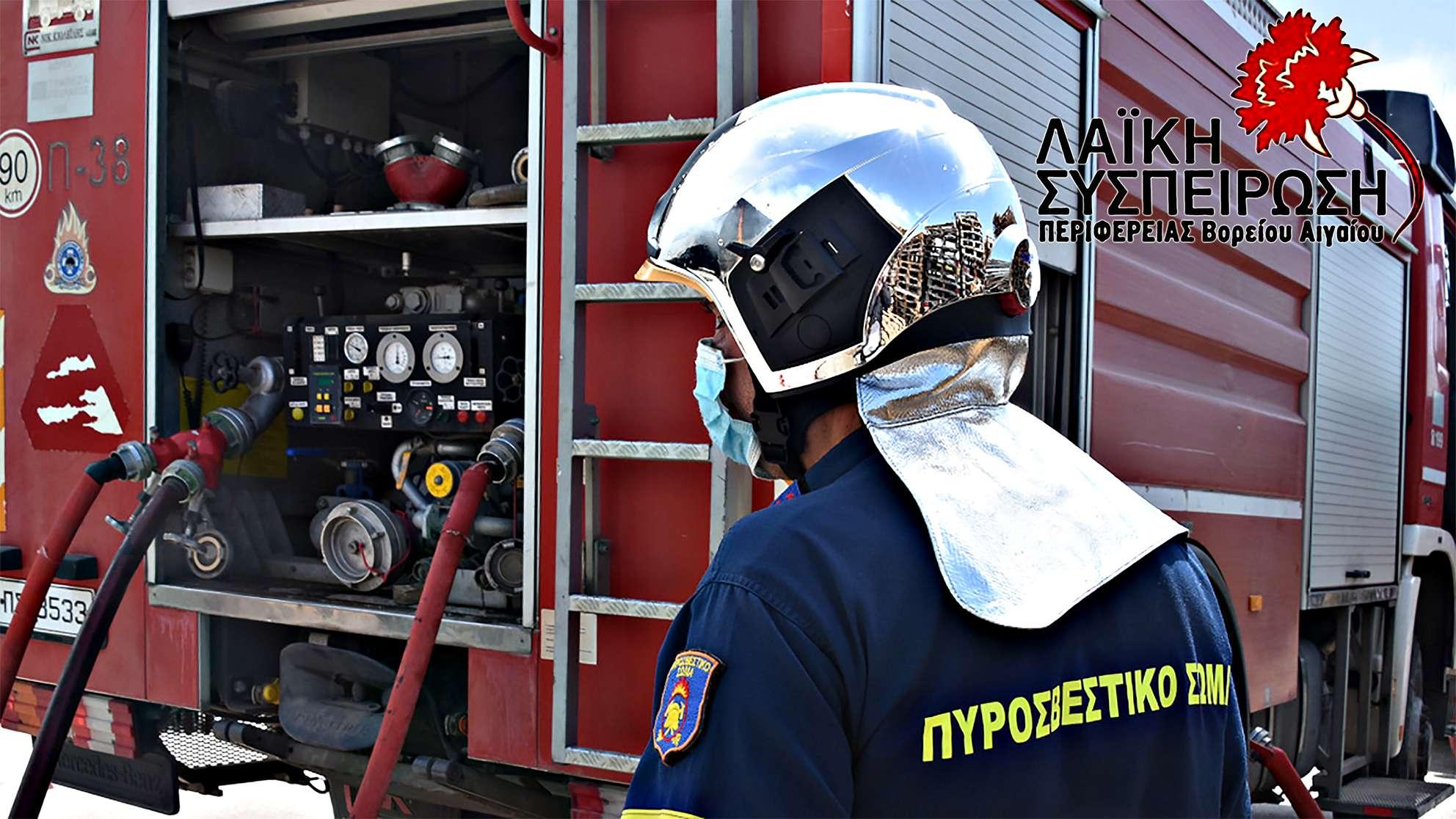 Η εγκληματική αδιαφορία τους σκοτώνει θάνατος πυροσβέστη στη Χίο