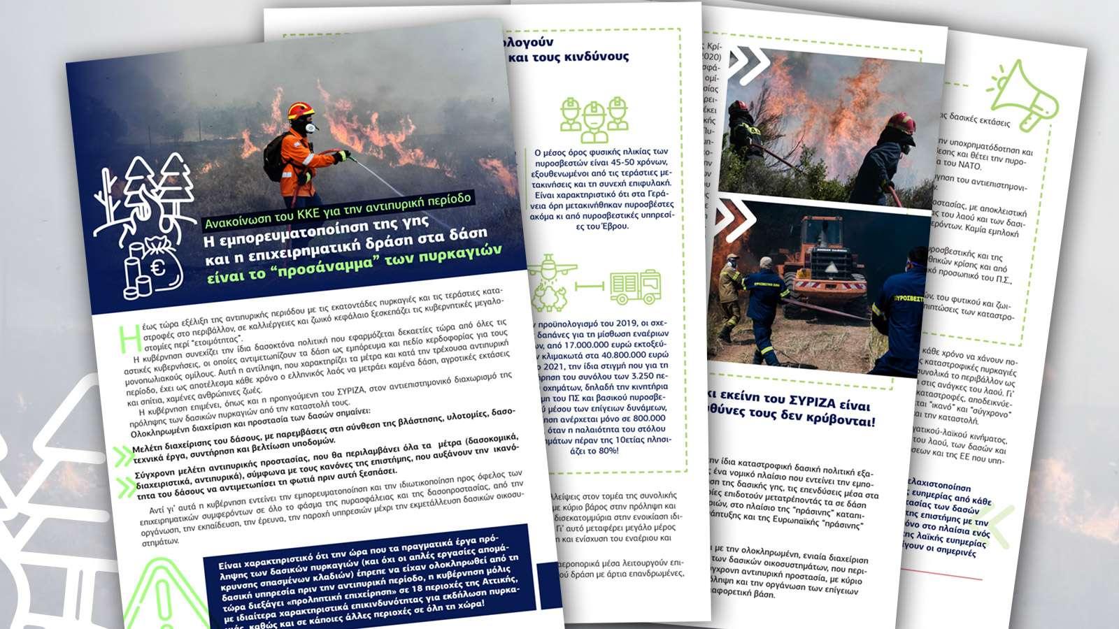 Η εμπορευματοποίηση της γης και η επιχειρηματική δράση στα δάση είναι το προσάναμμα των πυρκαγιών anakoinosi kke antipyriki