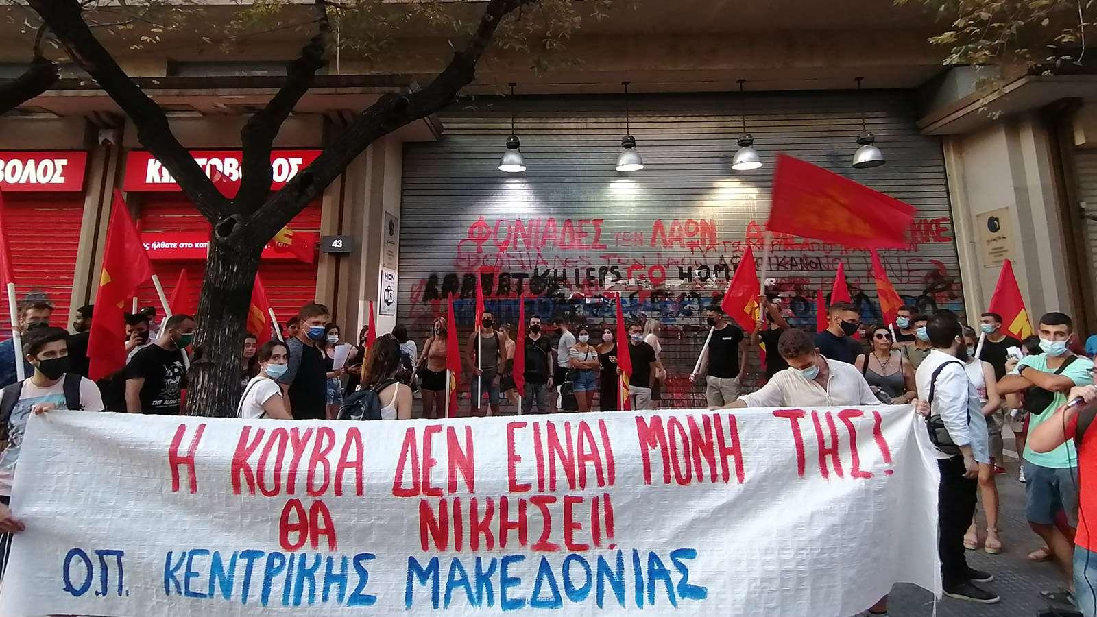 Θεσσαλονίκη Σταματήστε τον αποκλεισμό αφήστε την Κούβα να αναπνεύσει
