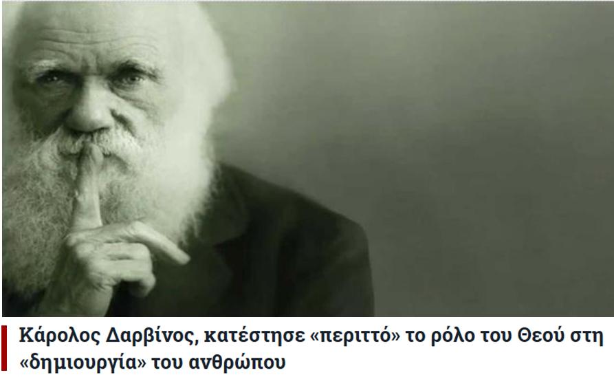 Κάρολος Δαρβίνος κατέστησε «περιττό» το ρόλο του Θεού στη «δημιουργία» του ανθρώπου