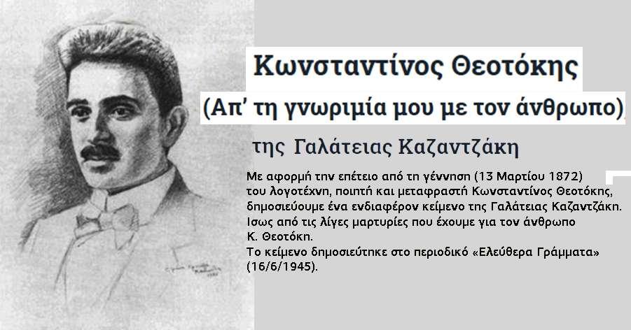 Κωνσταντίνος Θεοτόκης Απ' τη γνωριμία μου με τον άνθρωπο της Γαλάτειας Καζαντζάκη