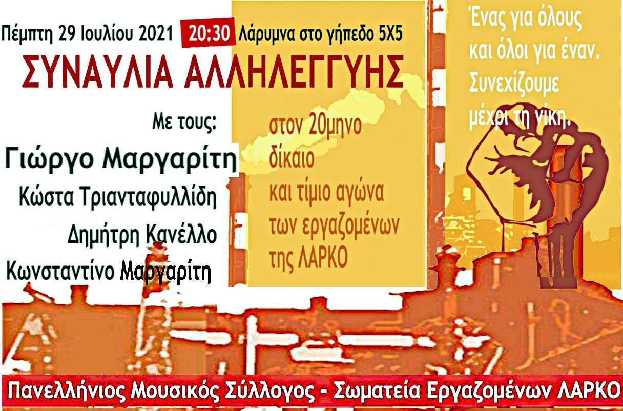 Λάρκο Πέμπτη 29 Ιούλη η μεγάλη συναυλία αλληλεγγύης