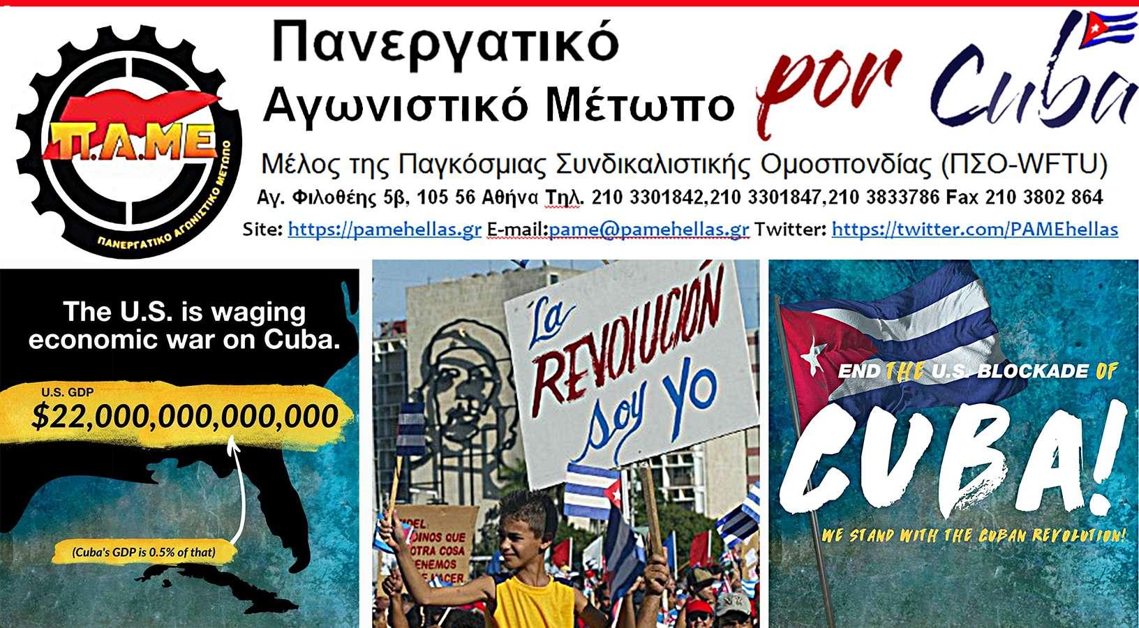 Συνεχίζονται τα ψηφίσματα αλληλεγγύης στο λαό της Κούβας