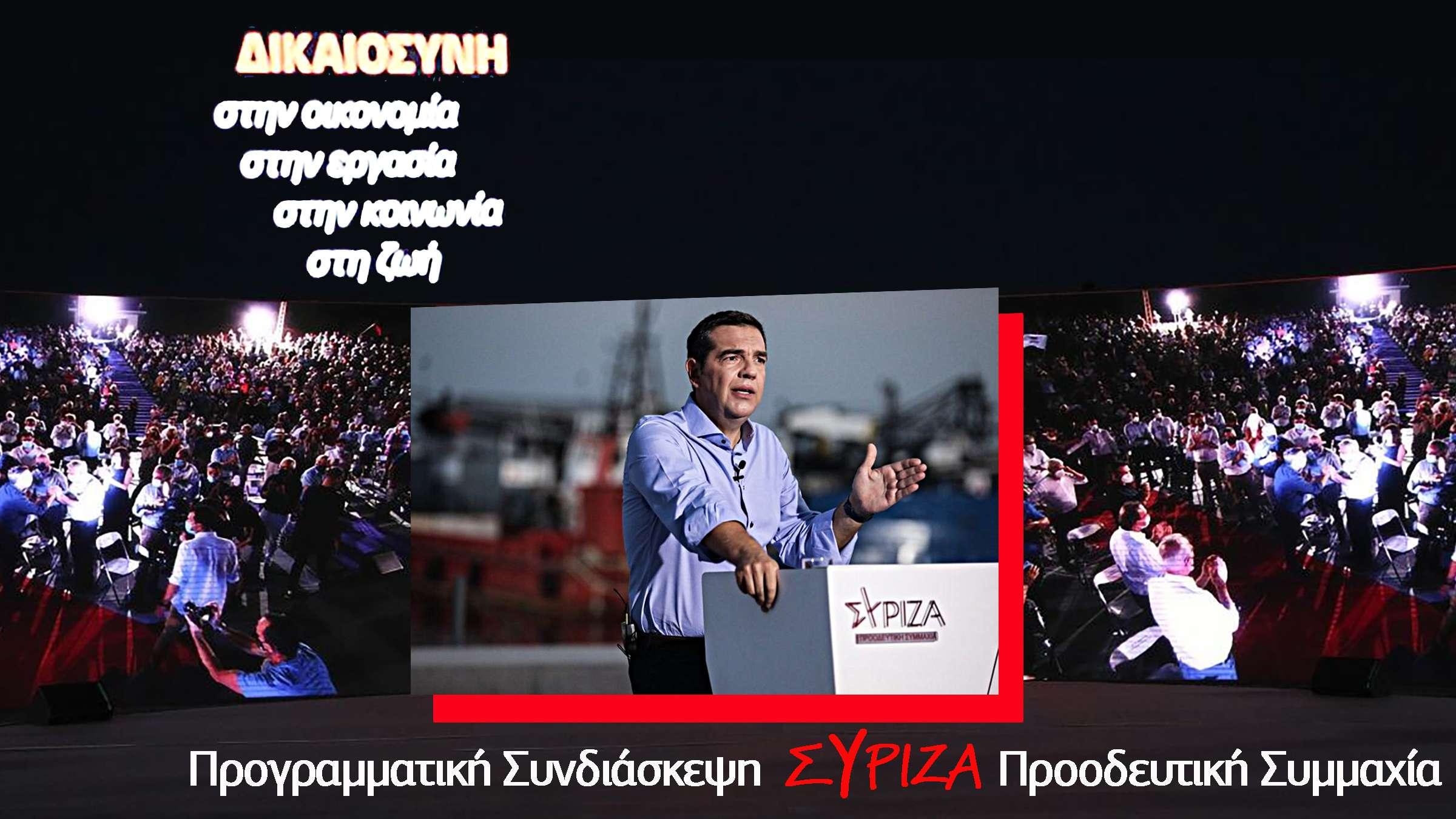 Προγραμματική Συνδιάσκεψη ΣΥΡΙΖΑ Προοδευτική Συμμαχία
