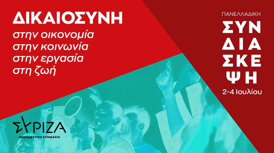Προγραμματική Συνδιάσκεψη ΣΥΡΙΖΑ