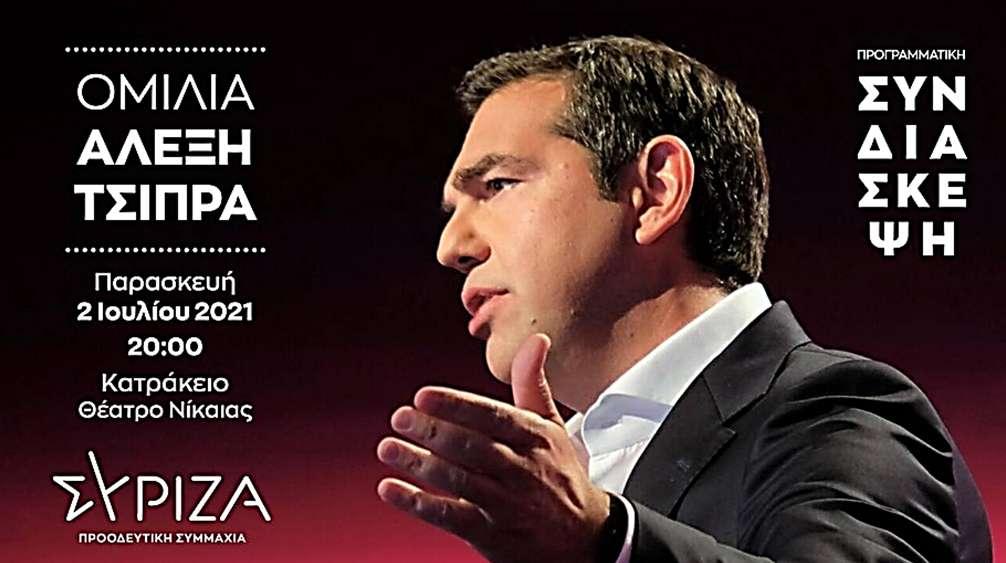 Συνδιάσκεψη ΣΥΡΙΖΑ 2
