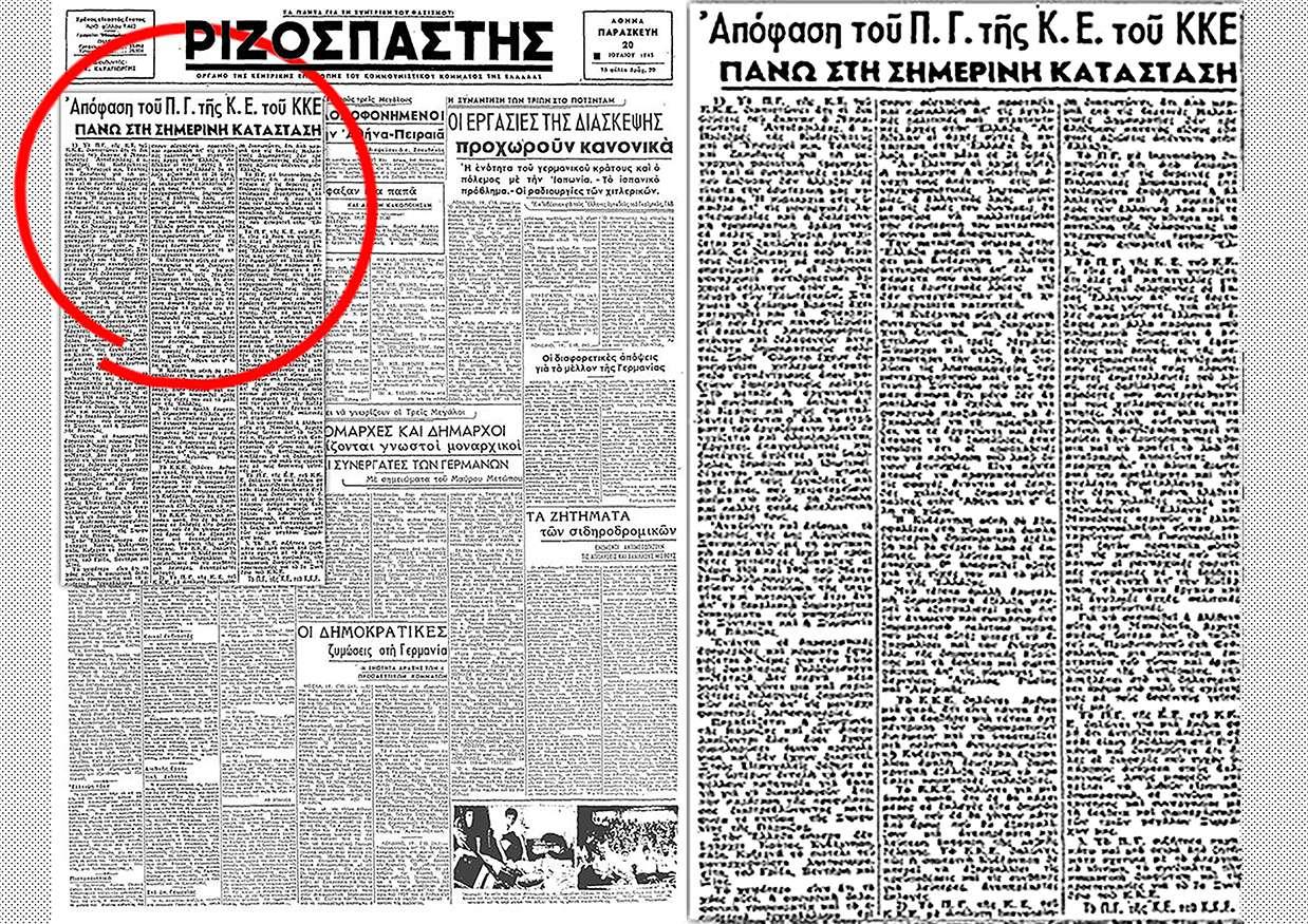Πρωτοσέλιδο «Ριζοσπάστη» απόφαση ΠΓ ΚΕ ΚΚΕ 19_07_1945