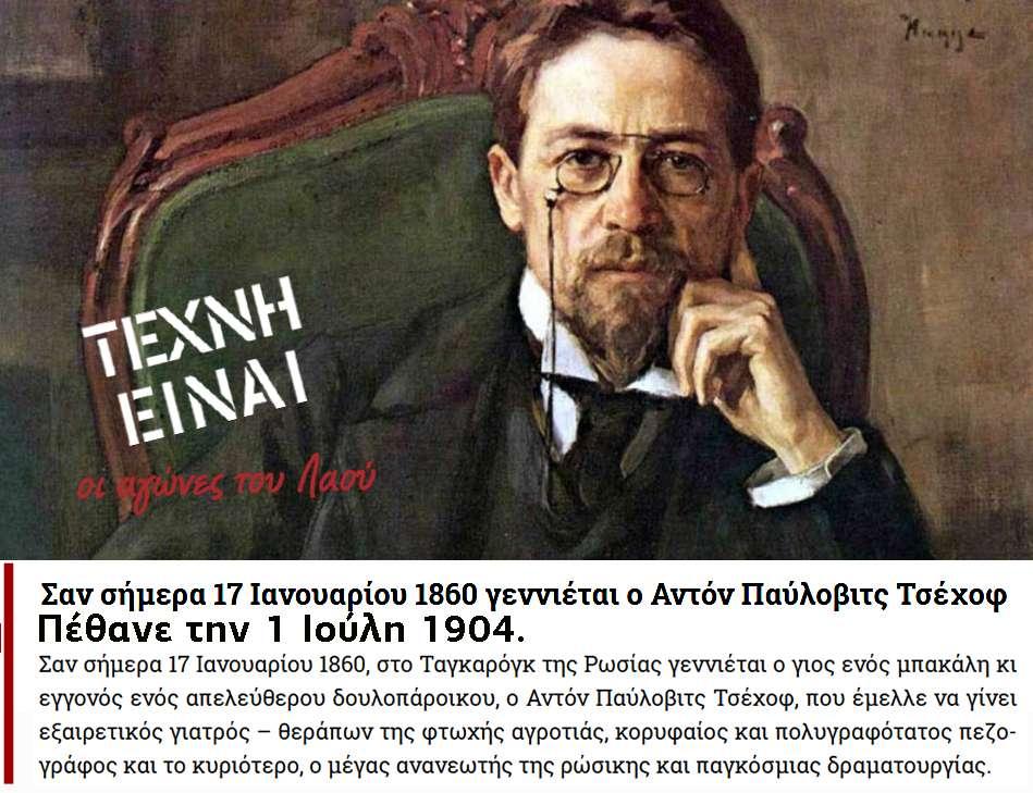 Σαν σήμερα πέθανε ο Αντόν Τσέχοφ 1η Ιούλη 1904