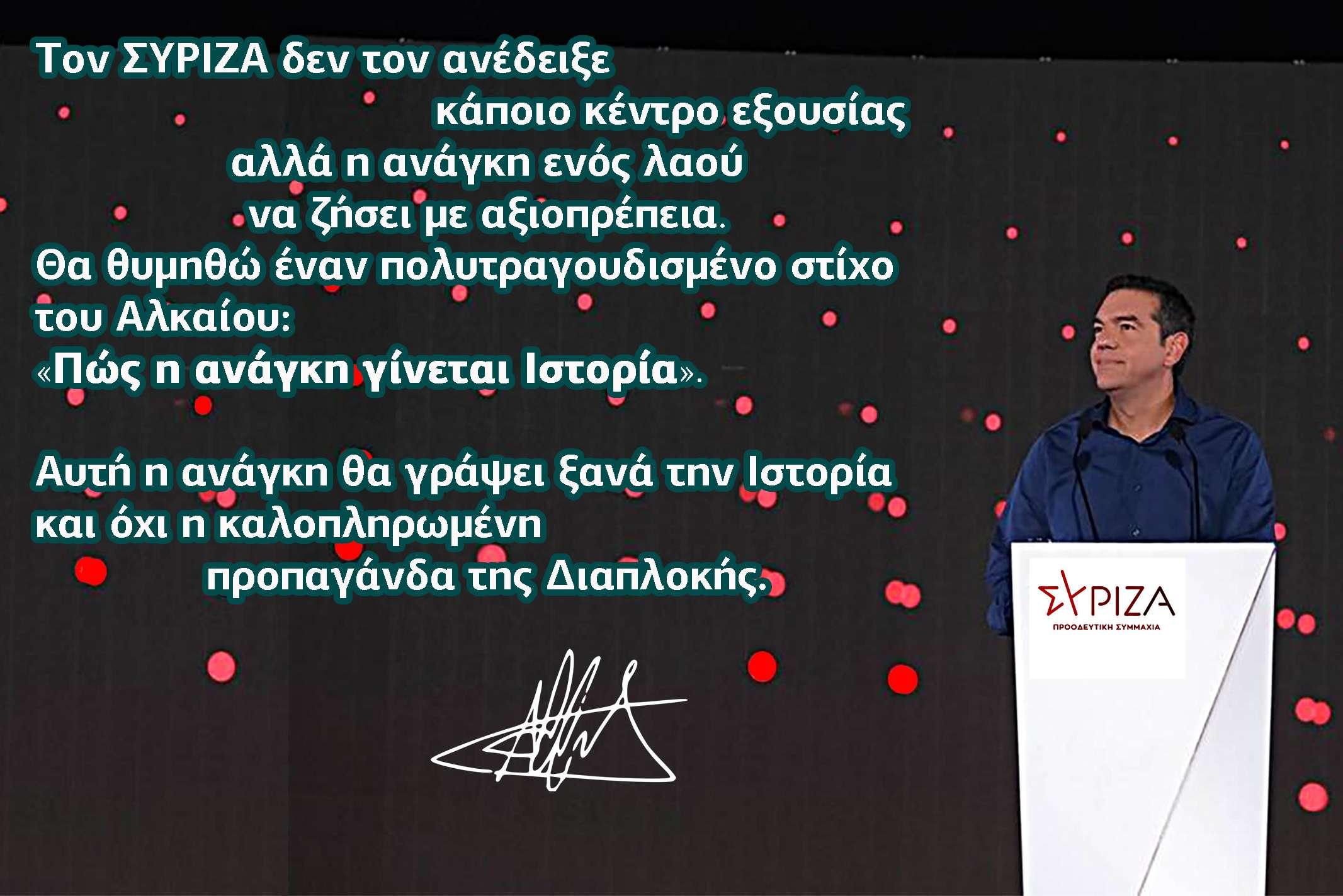 Τον ΣΥΡΙΖΑ δεν τον ανέδειξε κάποιο κέντρο εξουσίας αλλά η ανάγκη ενός λαού να ζήσει με αξιοπρέπεια