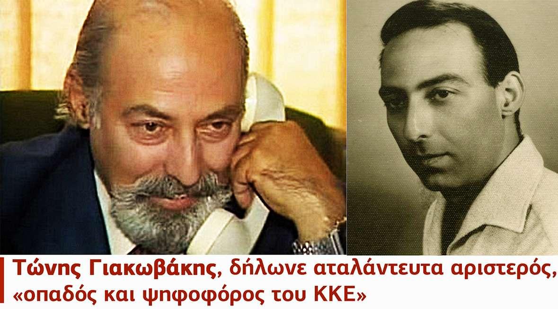 Τώνης Γιακωβάκης δήλωνε αταλάντευτα αριστερός «οπαδός και ψηφοφόρος του ΚΚΕ»