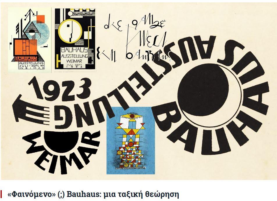 Φαινόμενο Bauhaus μια ταξική θεώρηση