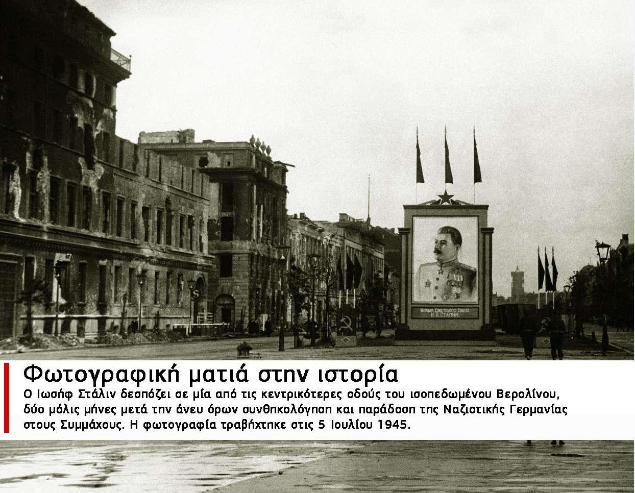 Φωτογραφική ματιά στην ιστορία – 5 Ιουλίου Ιωσήφ Στάλιν