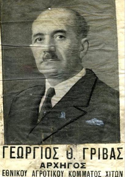 Χίτης Γεώργιος Γρίβας