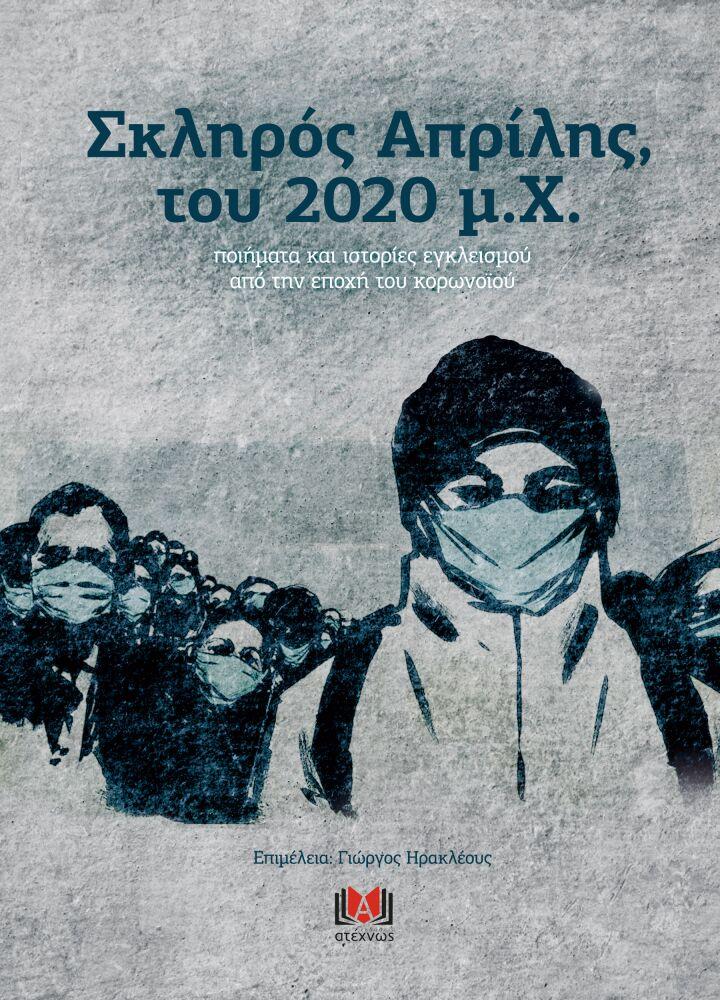 05. Skliros Aprilis 2020 1