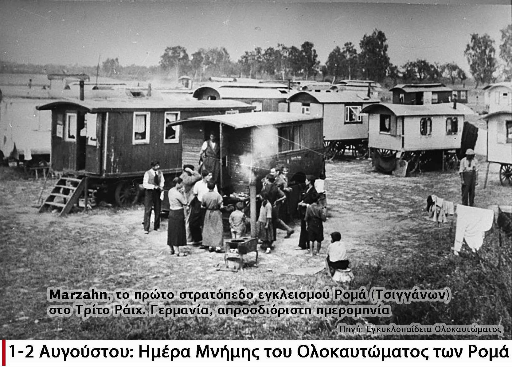 1 2 Αυγούστου Ημέρα Μνήμης του Ολοκαυτώματος των Ρομά