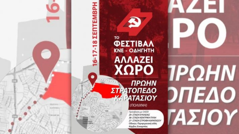 47 festival kne thessaloniki