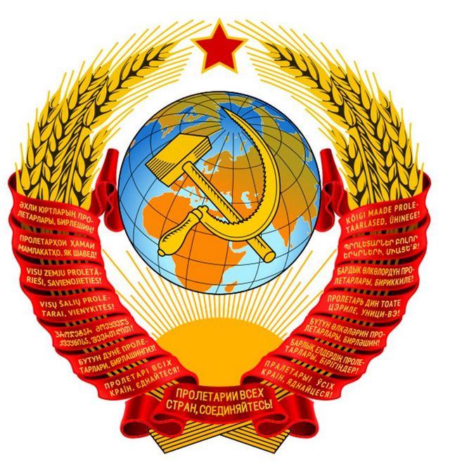CCCP USSR ΕΣΣΔ