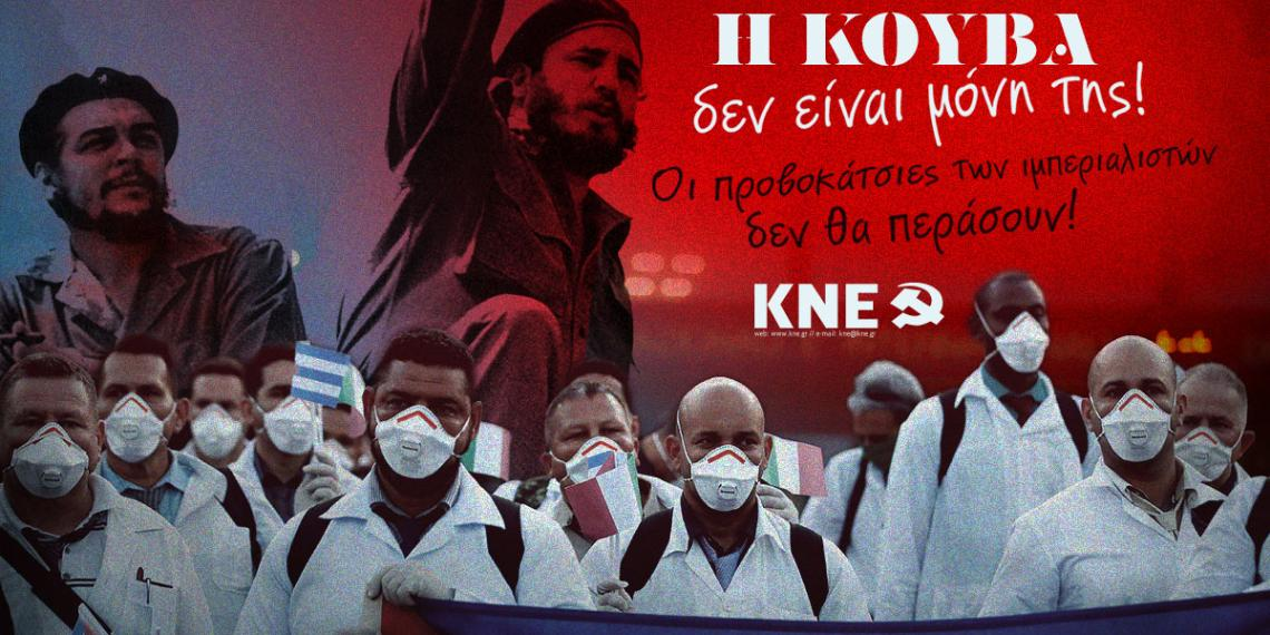 Cuba ΚΝΕ ΚΝΕ Η Κούβα δεν είναι μόνη της