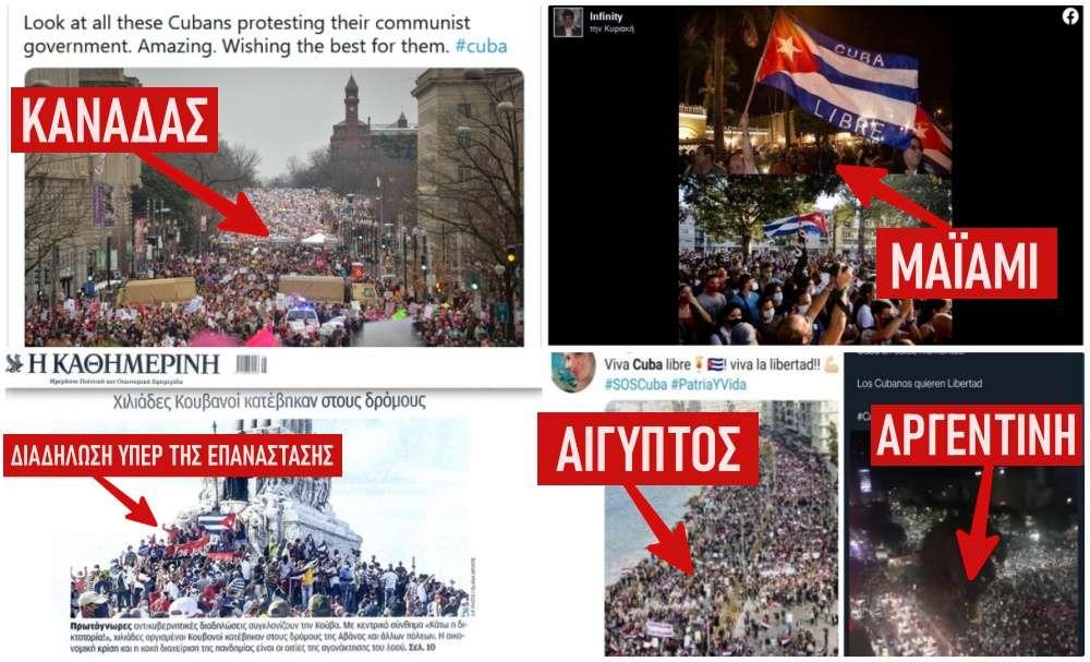 anti cuban propaganda