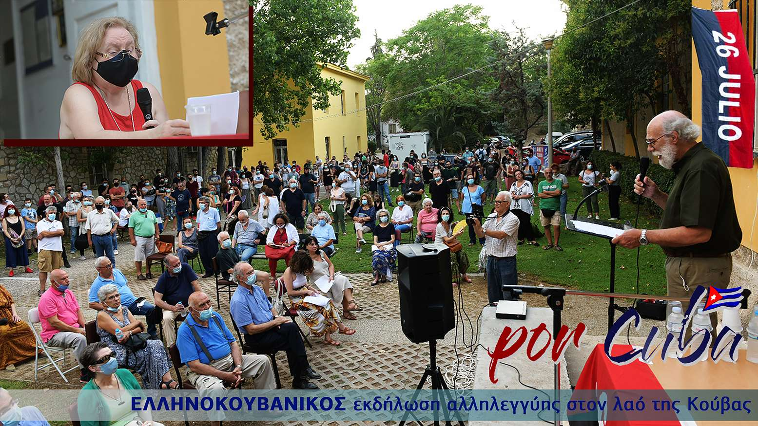 ellhnokouvnikos syndesmos εκδήλωση Αλληλεγγύης ΣΦΕΑ
