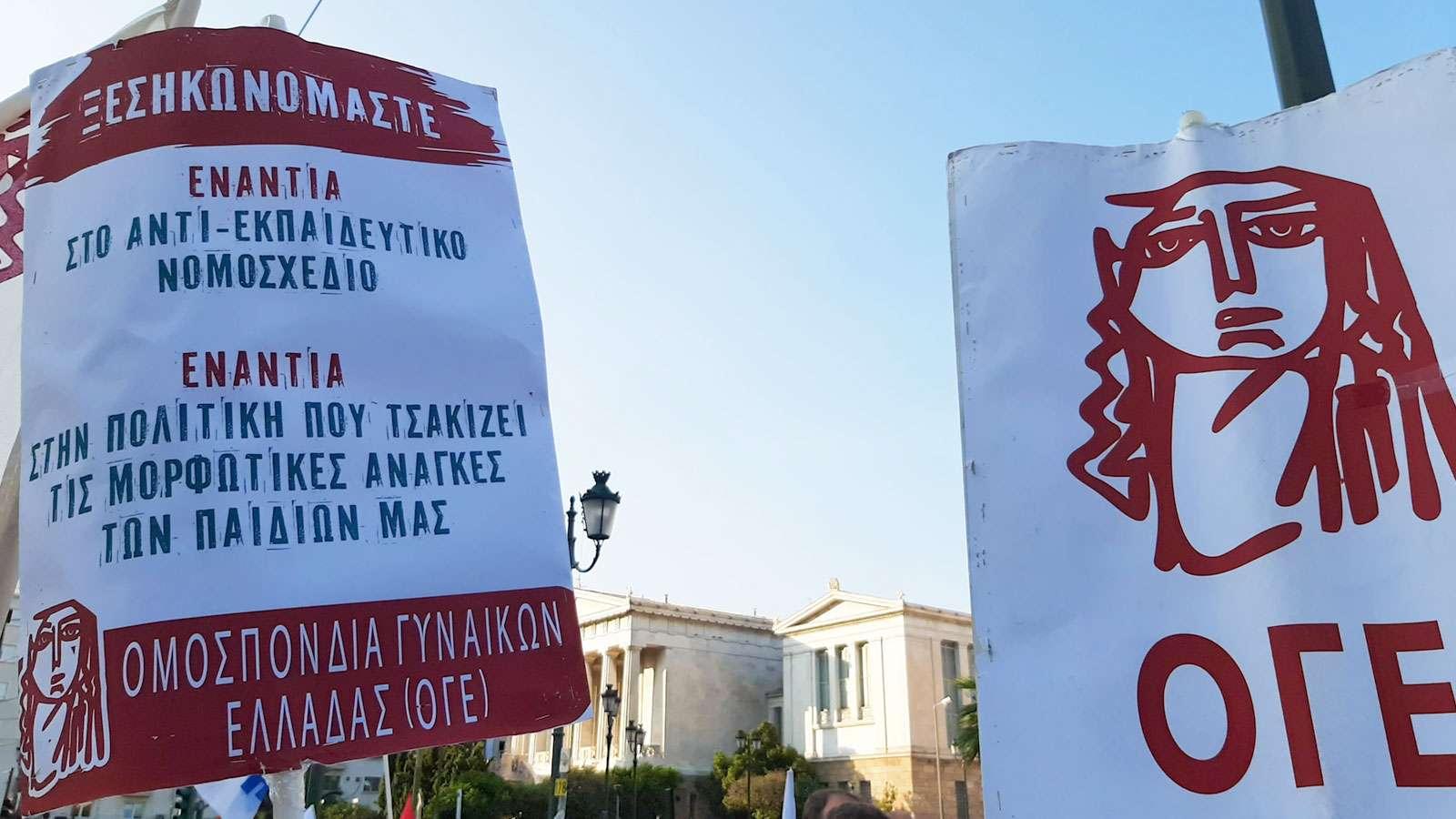 Πανεκπαιδευτικό Συλλαλητήριο Προπύλαια - ΟΓΕ
