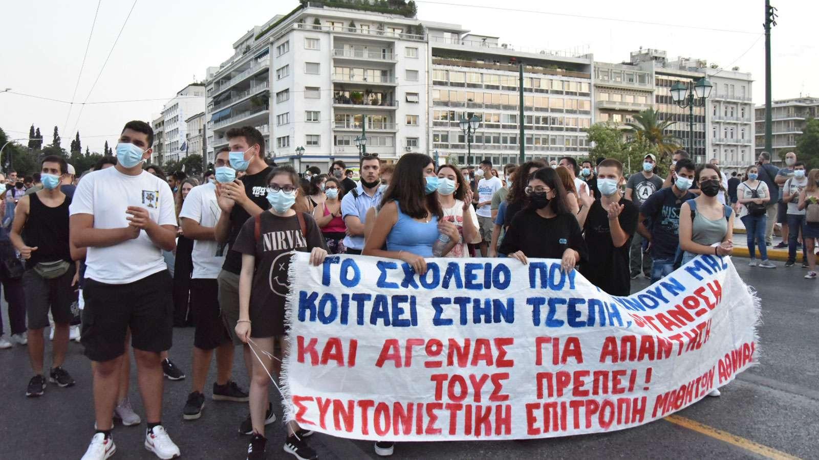 kinhtopoihsh paideia Πανεκπαιδευτικό Σύνταγμα 2