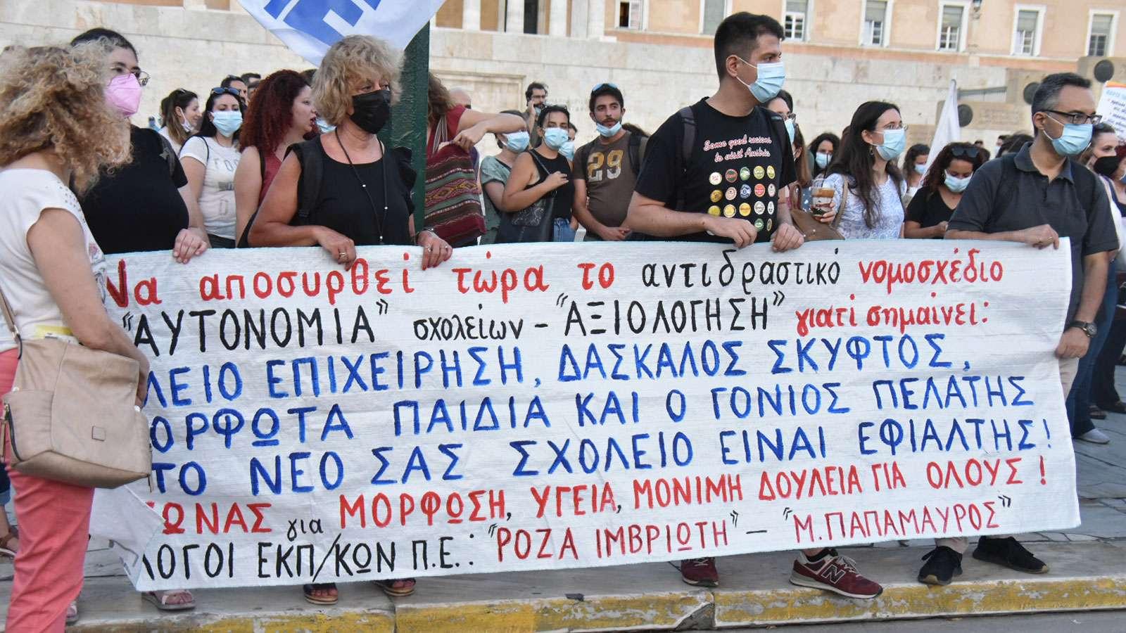 kinhtopoihsh paideia Πανεκπαιδευτικό Σύνταγμα 5