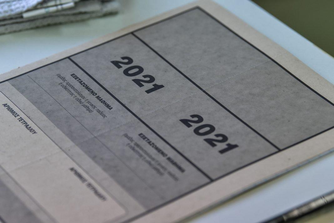 panelladikes 2021