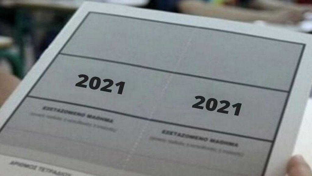 panellinies2021