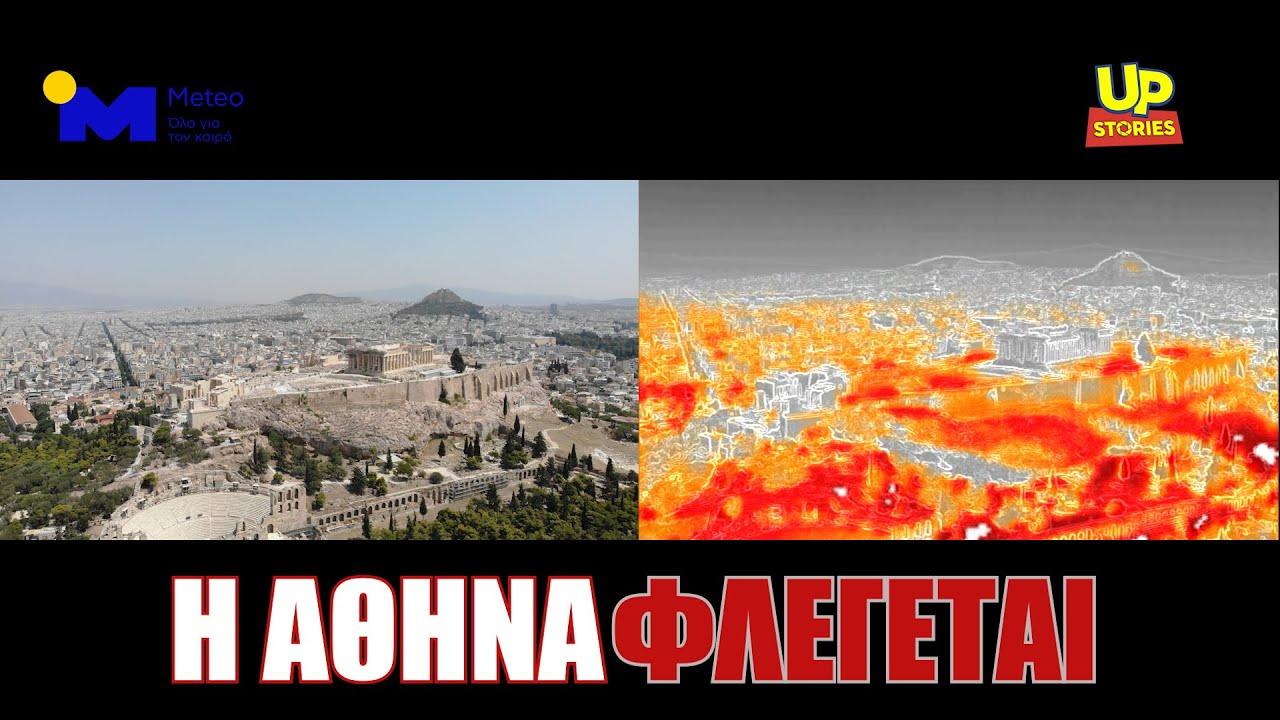 Αθήνα φλέγεται. Το ωραιότερο μνημείο του κόσμου και το ιστορικό της κέντρο παραδομένα στον καύσωνα