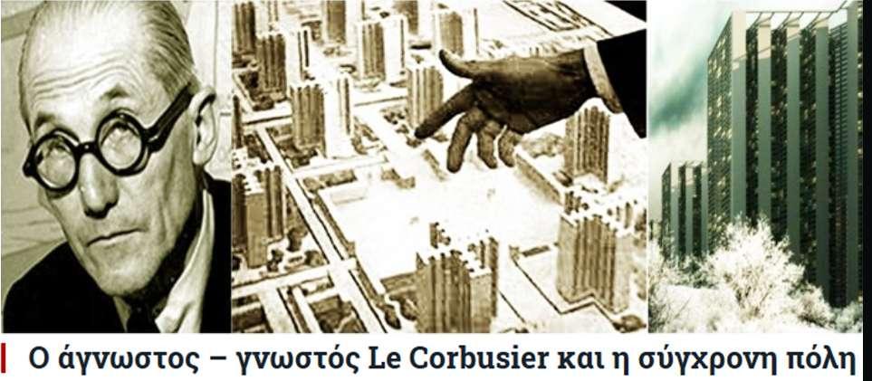 Ο άγνωστος – γνωστός Le Corbusier και η σύγχρονη πόλη
