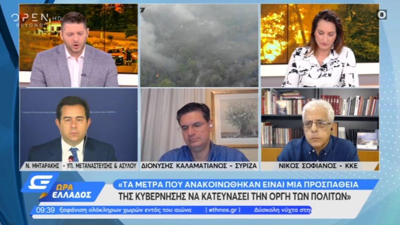 ΤΟΥ Ν. ΣΟΦΙΑΝΟΥ ΣΤΟ OPEN TV