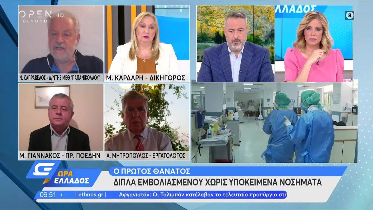 θάνατος διπλά εμβολιασμένου χωρίς υποκείμενα νοσήματα Ώρα Ελλάδος 15082021 OPEN TV