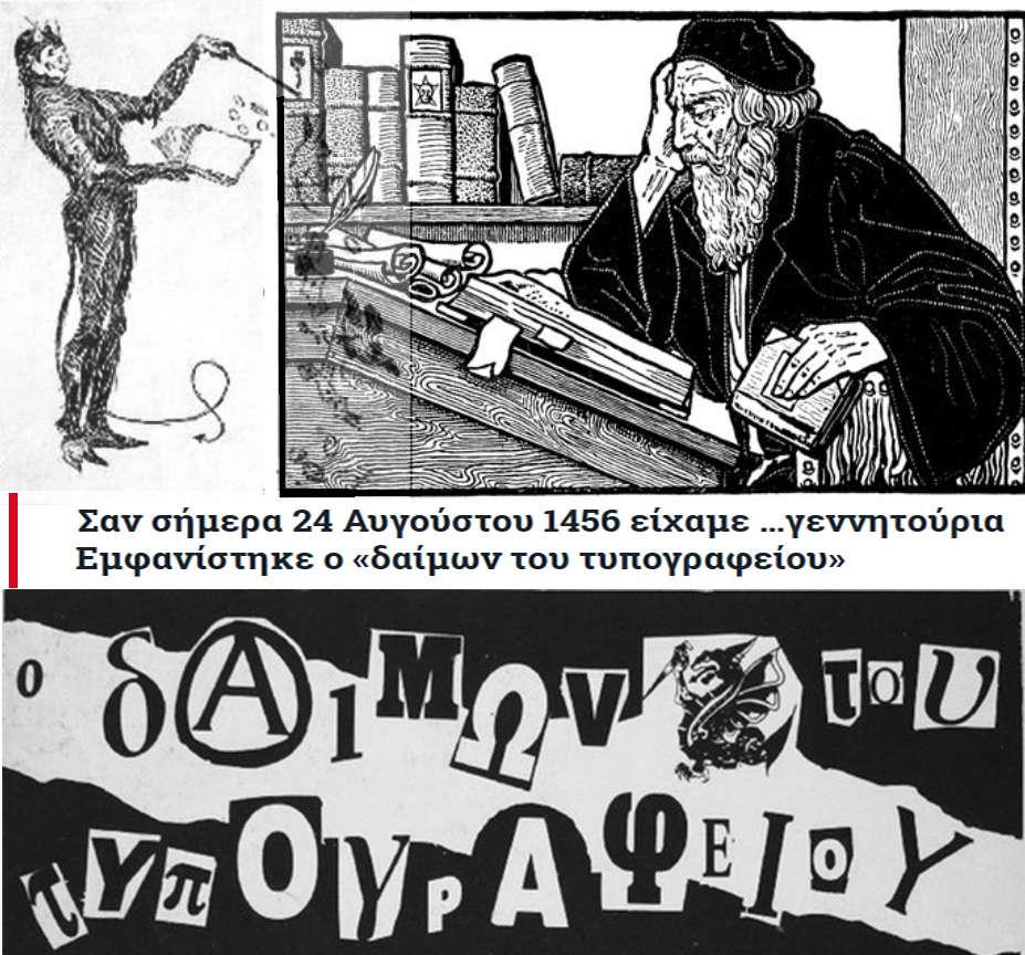 Σαν σήμερα 24 Αυγούστου 1456 είχαμε …γεννητούρια – Εμφανίστηκε ο «δαίμων του τυπογραφείου»