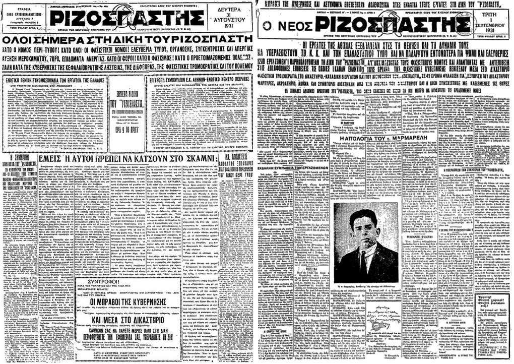 1931 Ριζοσπάστης Νέος Ριζοσπάστης