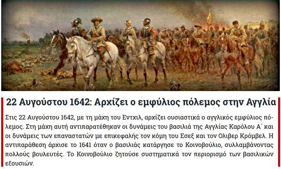 22 Αυγούστου 1642 Αρχίζει ο εμφύλιος πόλεμος στην Αγγλία