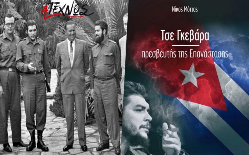 Che Guevara Tito Broz