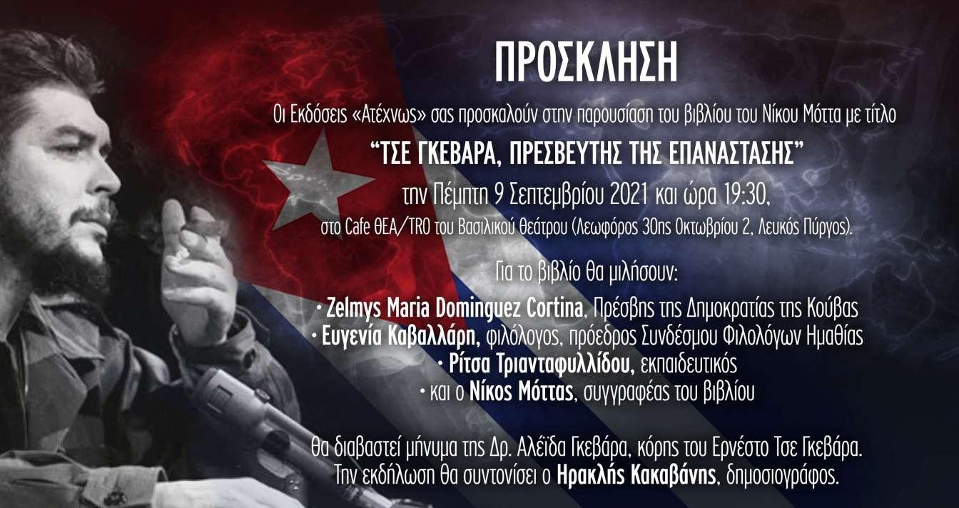 Che prosklisi Thessaloniki