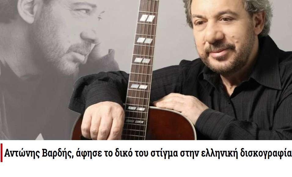 Αντώνης Βαρδής άφησε το δικό του στίγμα στην ελληνική δισκογραφία