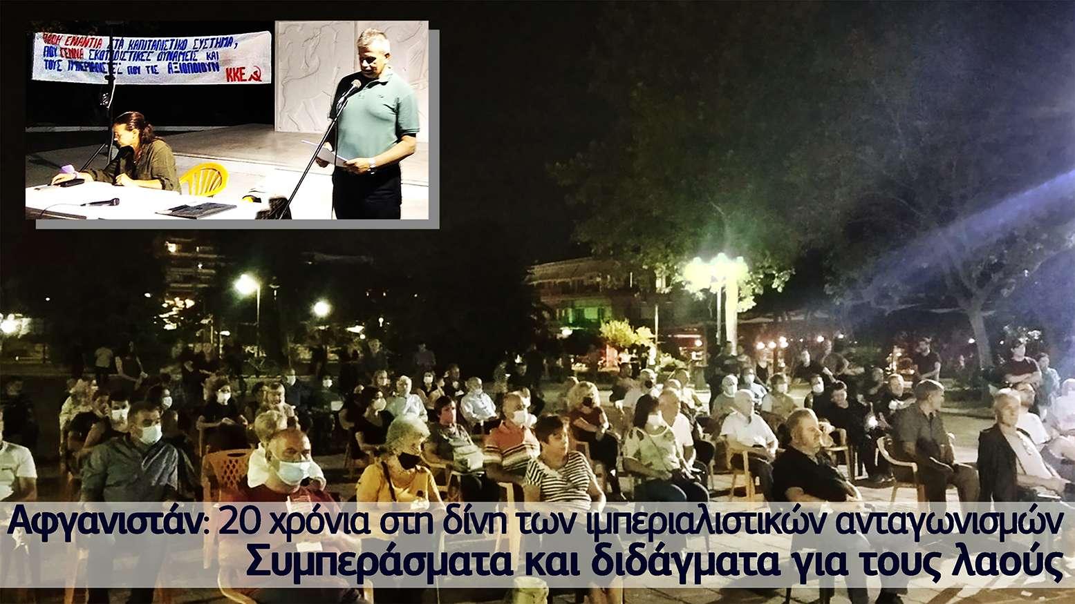 ΚΚΕ Ελισαίος Βαγενάς 20 χρόνια στη δίνη των ιμπεριαλιστικών ανταγωνισμών