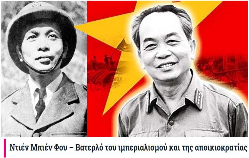 Ντιέν Μπιέν Φου – Βατερλό του ιμπεριαλισμού και της αποικιοκρατίας
