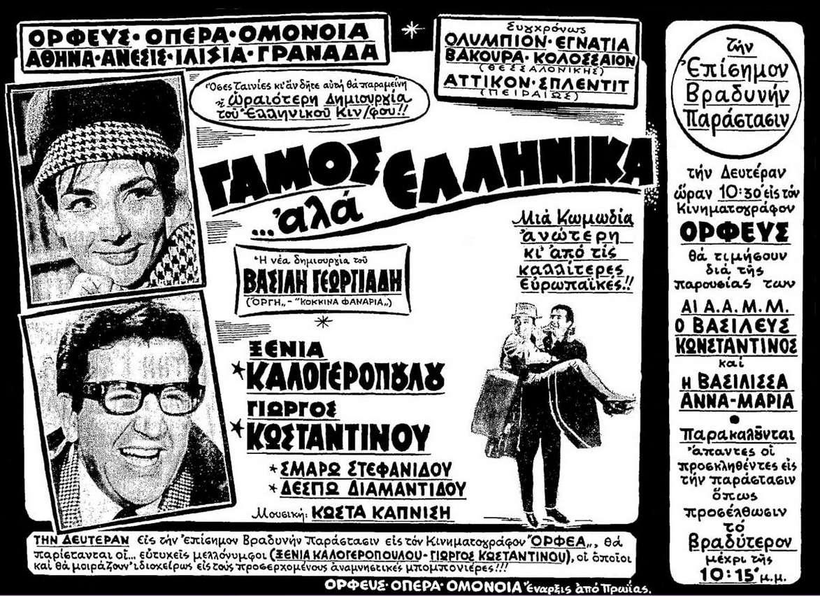 Ξένια Καλογεροπούλου Γάμος αλα Ελληνικά