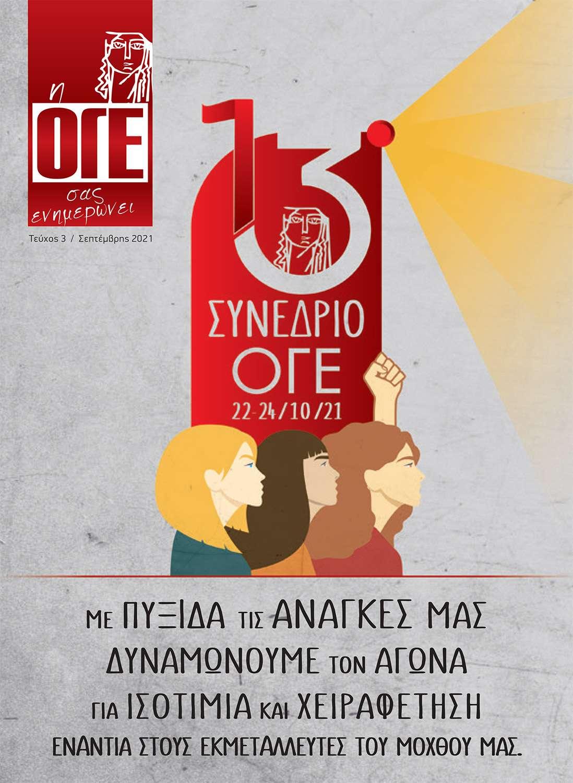 ΟΓΕ 13ο Συνέδριο