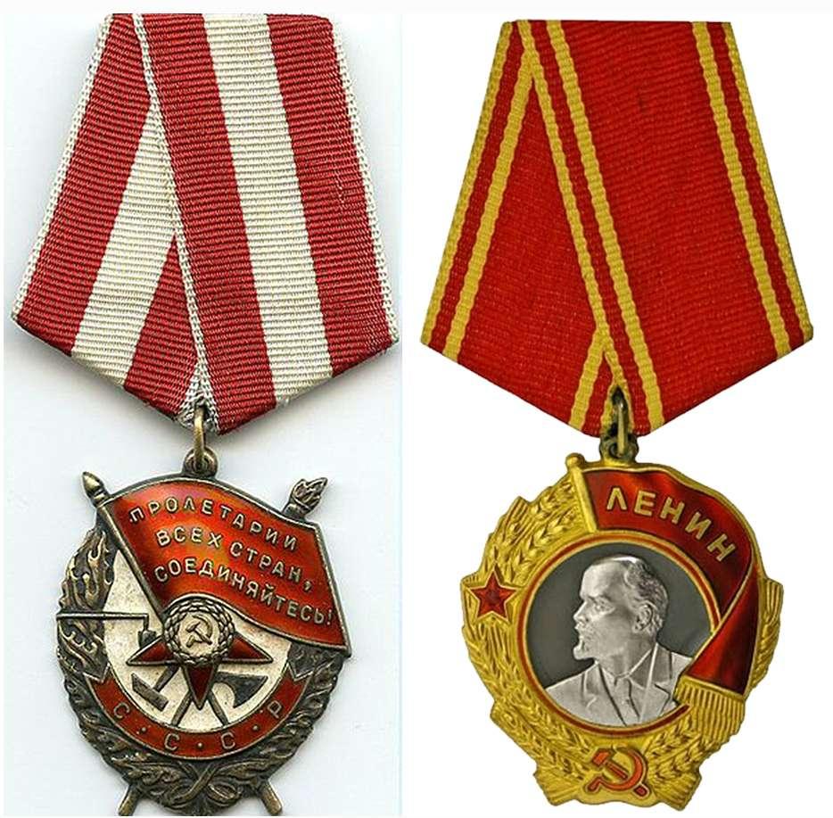 Παράσημο ΕΣΣΔ Κόκκινης Σημαίας Λένιν