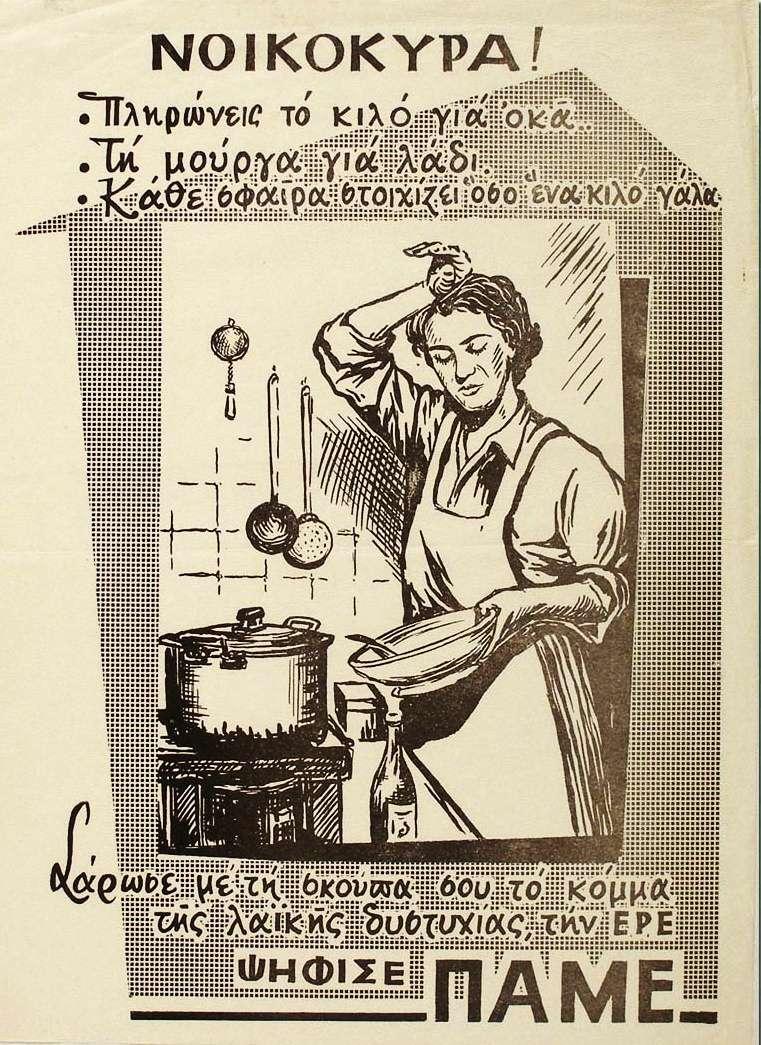 Προεκλογική αφίσα ΠΑΜΕ Πανδημοκρατικό Αγροτικό Μέτωπο Ελλάδος συνασπισμός ΕΔΑ Εθνικού Αγροτικού Κόμματος ΕΑΚ εκλογές 1961