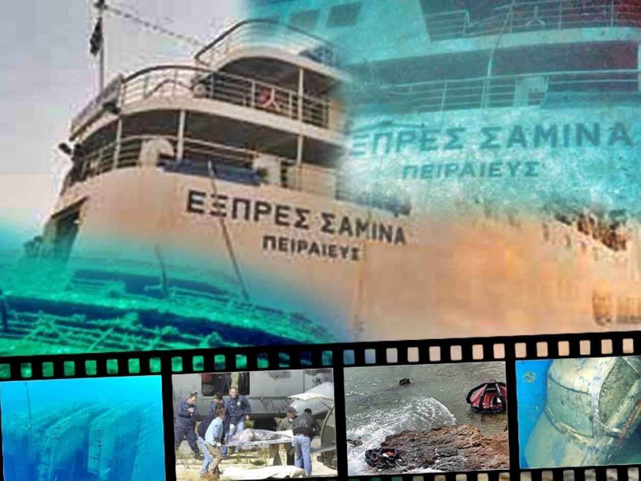 Σάμινα Express Samina