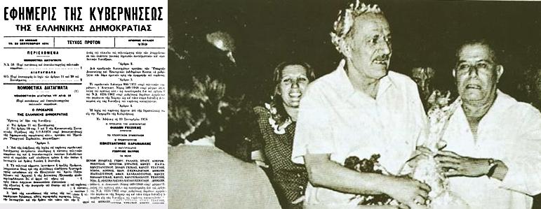 22 Σεπ 1974 Νομιμοποιείται το ΚΚΕ