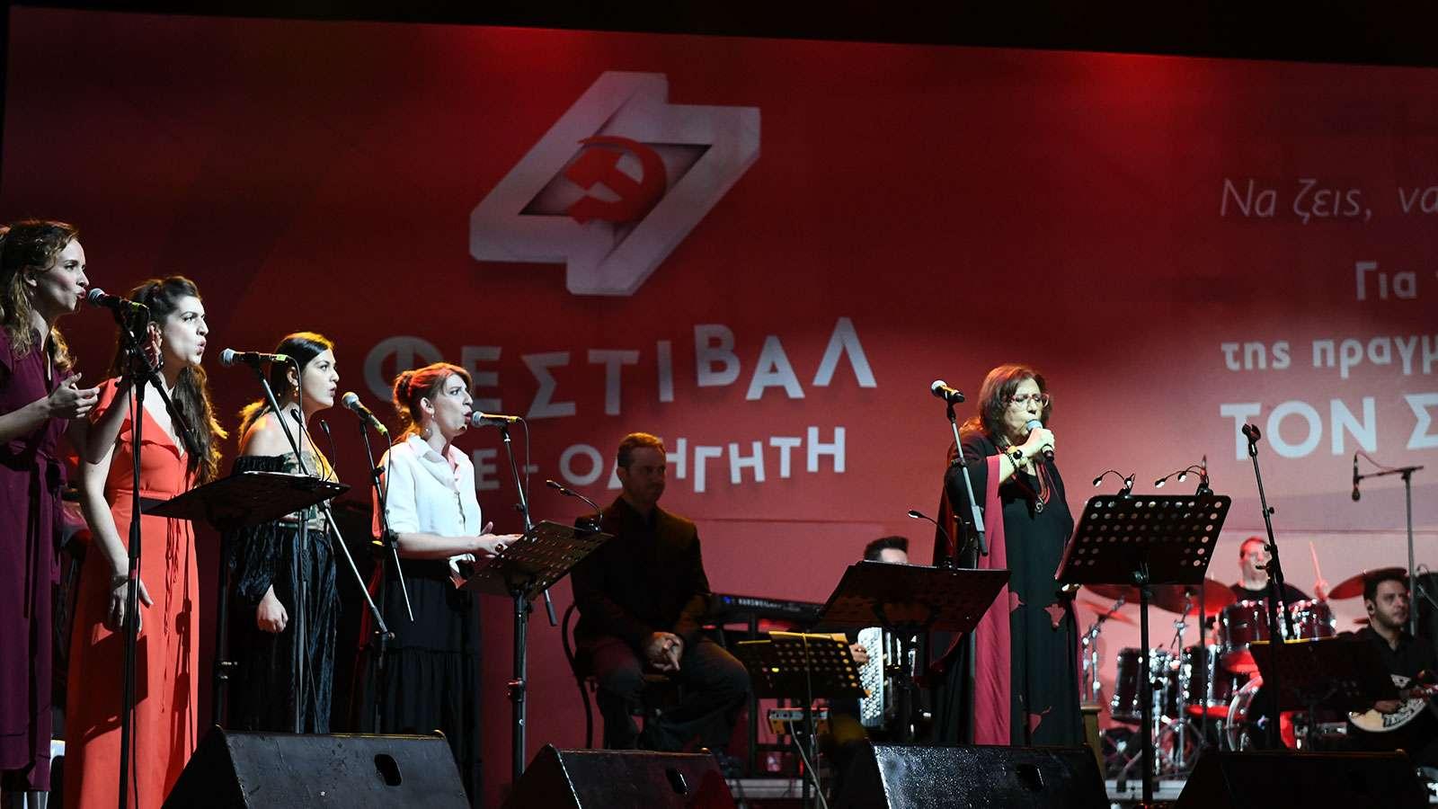 47ο φεστιβάλ ΚΝΕ Οδηγητή 3η μέρα Συναυλία Φαραντούρη