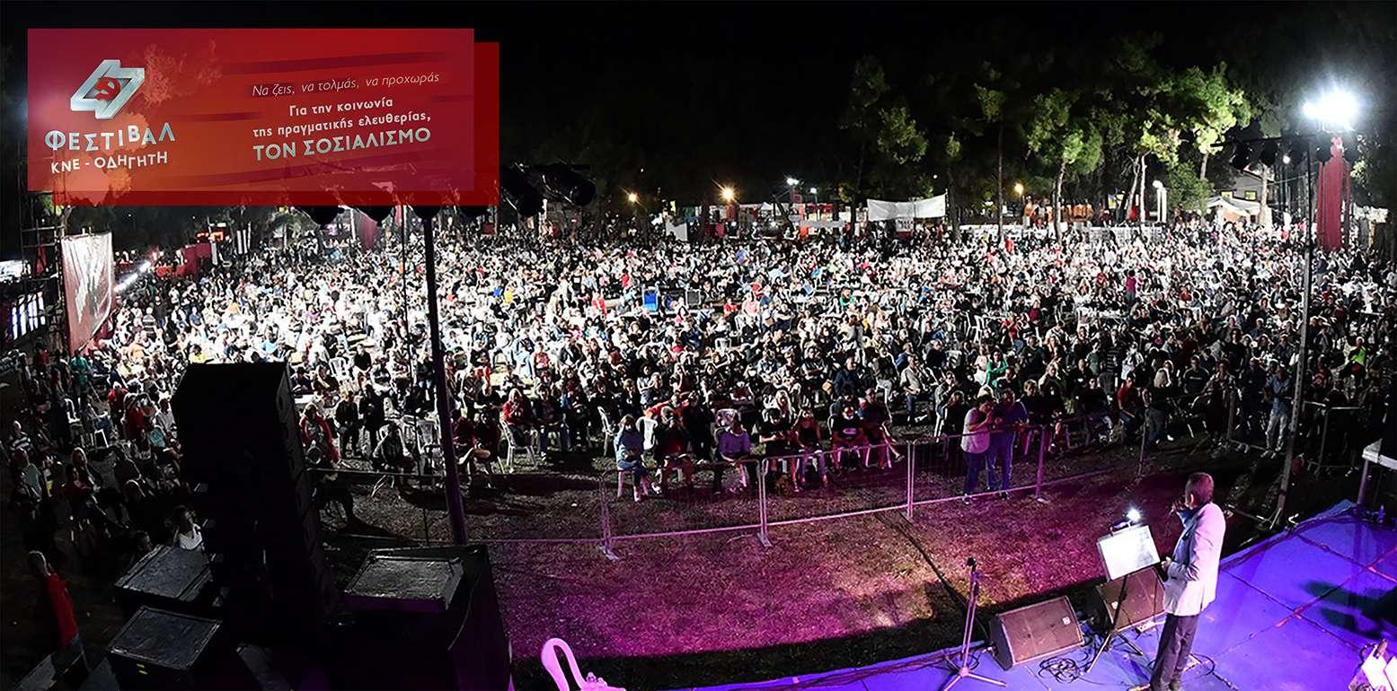 47ο festival Φεστιβαλ ΚΝΕ ΟΔΗΓΗΤΗ Θεσσαλονίκη
