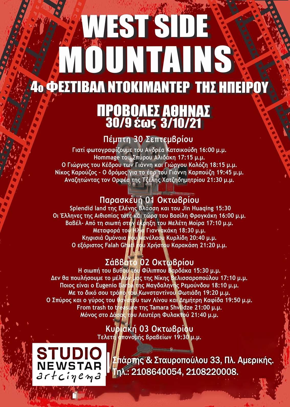 4th West Side Mountains Στην Αθήνα το 4ο Διεθνές Φεστιβάλ Ντοκιμαντέρ Ηπείρου Poster Studio Art Cinema